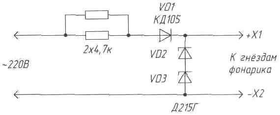 Принципиальная электрическая схема зарядного устройства от сети 220 В для конденсаторного фонарика.