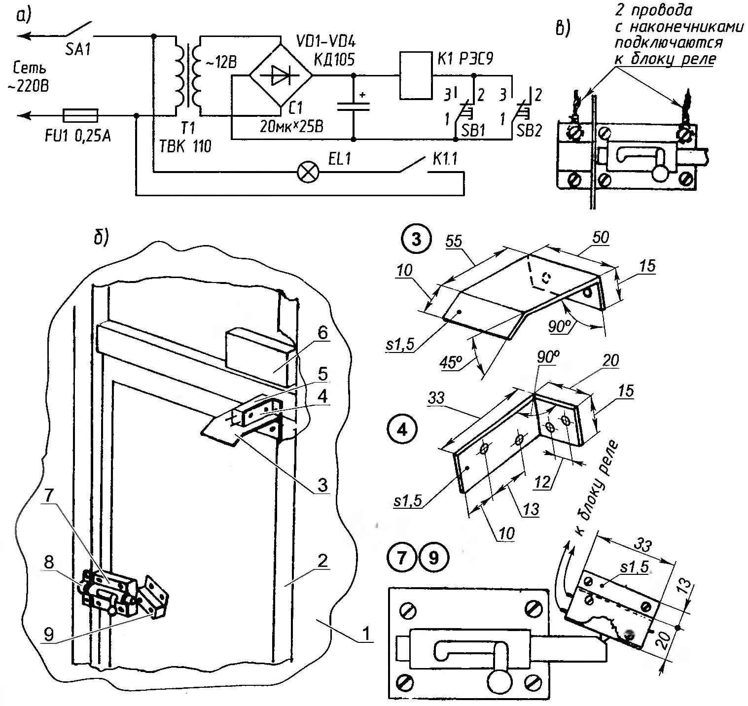 Принципиальная электрическая схема автомата управления освещением ванны или туалетной комнаты, особенности его монтажа и возможность использования шпингалета вместо микропереключателя SВ1