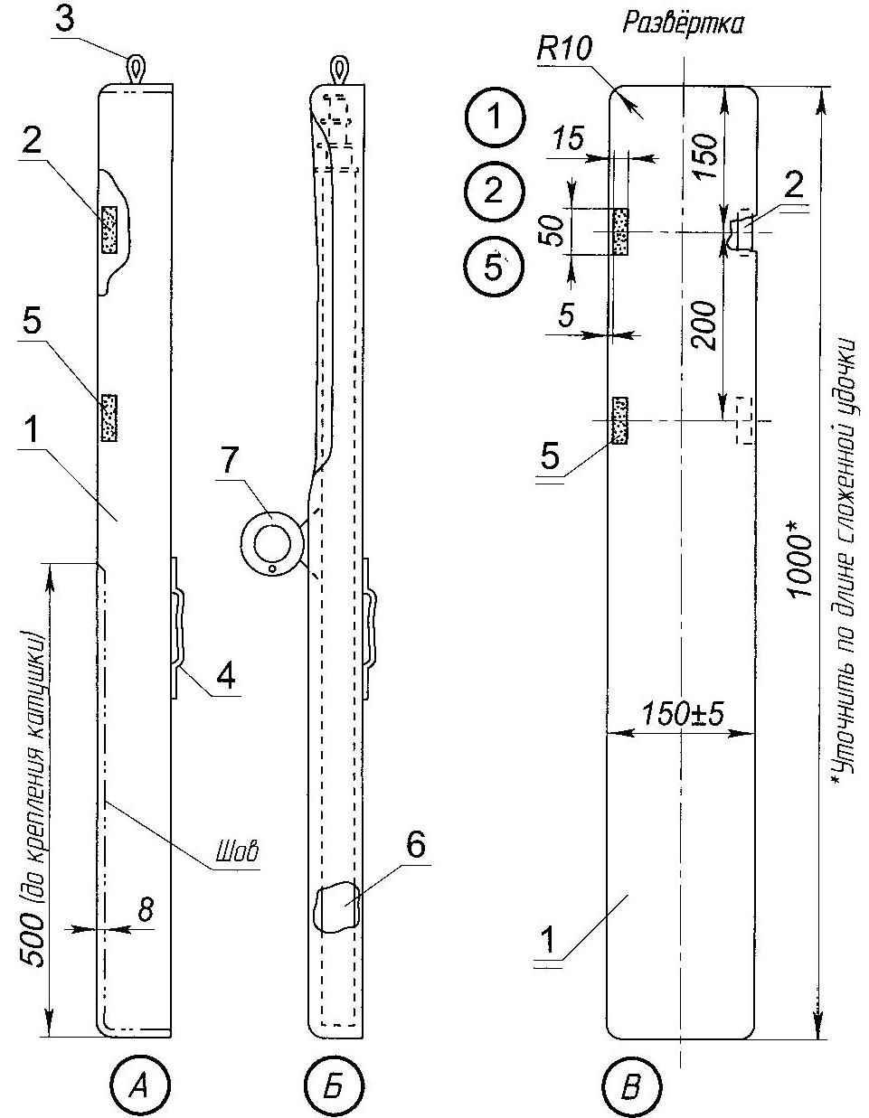 Чехол для удочки с телескопическим или складным удилищем