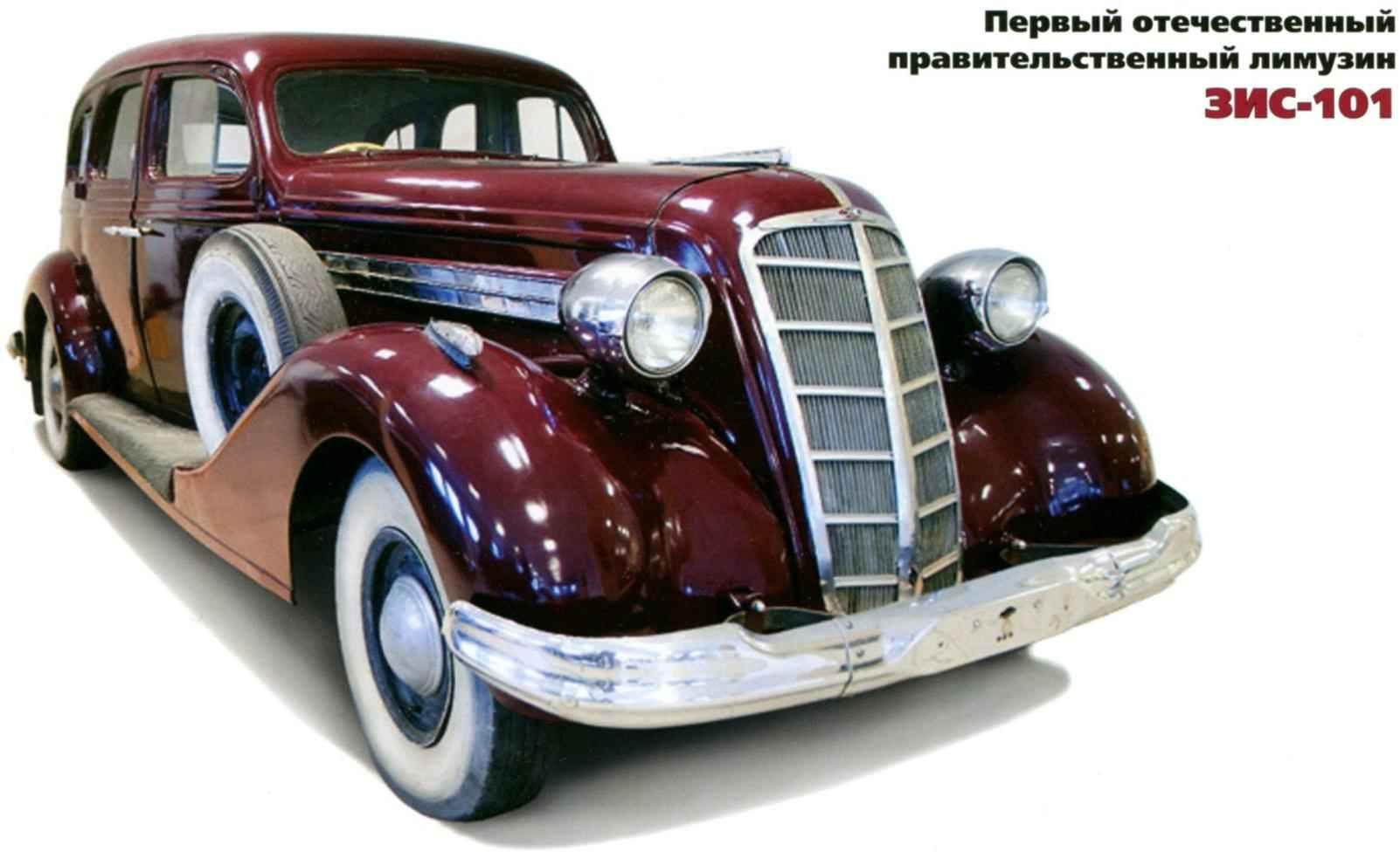 Автомобиль высшего класса ЗИС-101