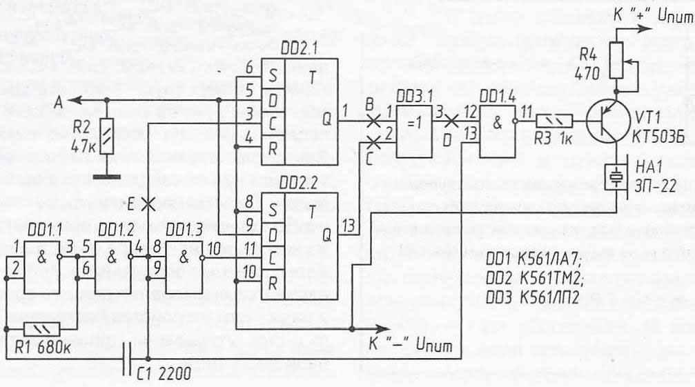 Электрическая схема устройства звукового индикатора автомобильных потребителей