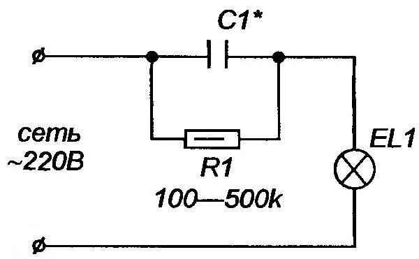 Рис. 1. Принципиальная электрическая схема ночного нлн дежурного (с пониженной яркостью) освещения, позволяющая к тому же значительно увеличить срок службы ламп благодаря введению дополнительного (емкостного) сопротивления