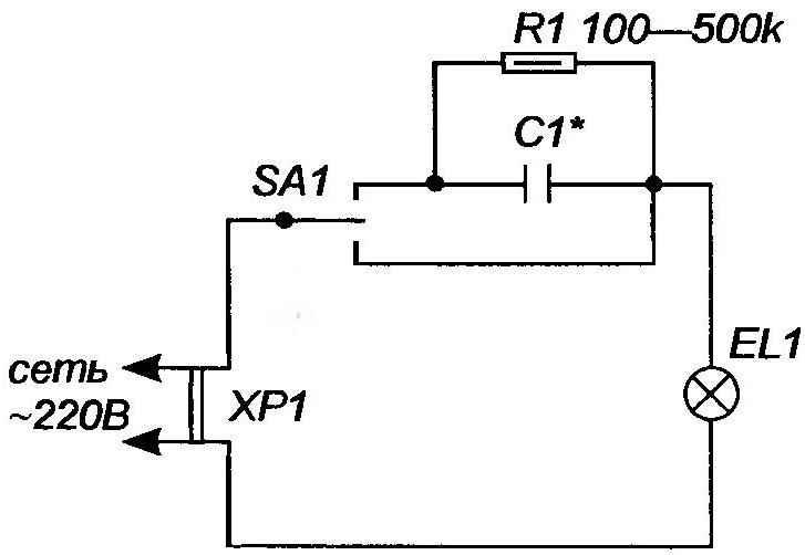 Рис. 2. Обычная настольная лампа может еще служить и ночником, благодаря небольшой доработке с использованием гасящего конденсатора