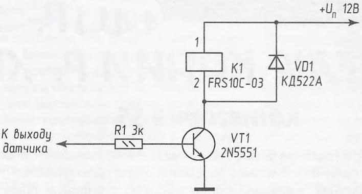 Рис. 2. Исполнительный электронный узел охранного устройства