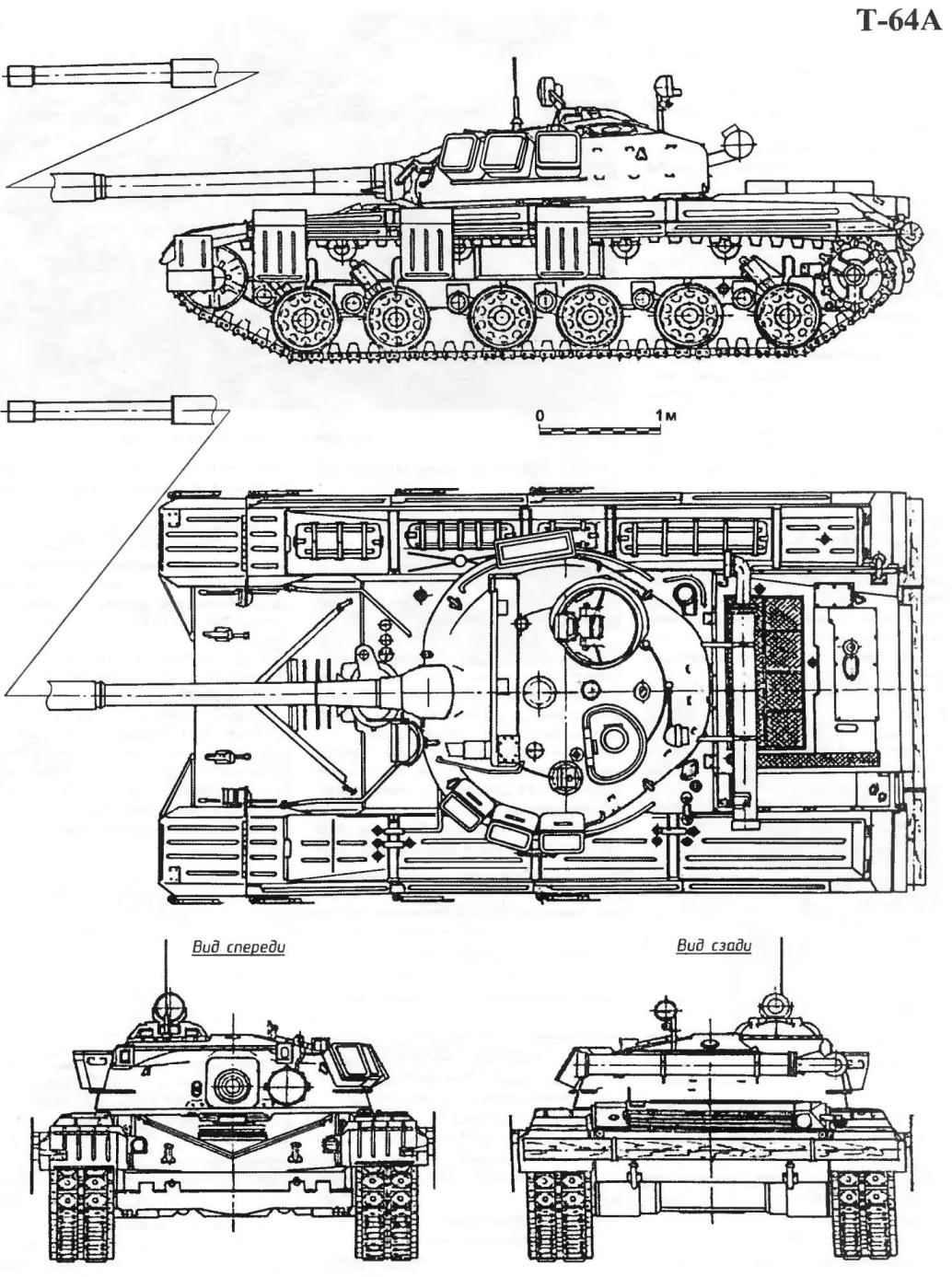 Танк Т-64А