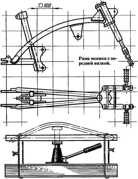 Рама мокика и приспособление для гибки дуги рамы