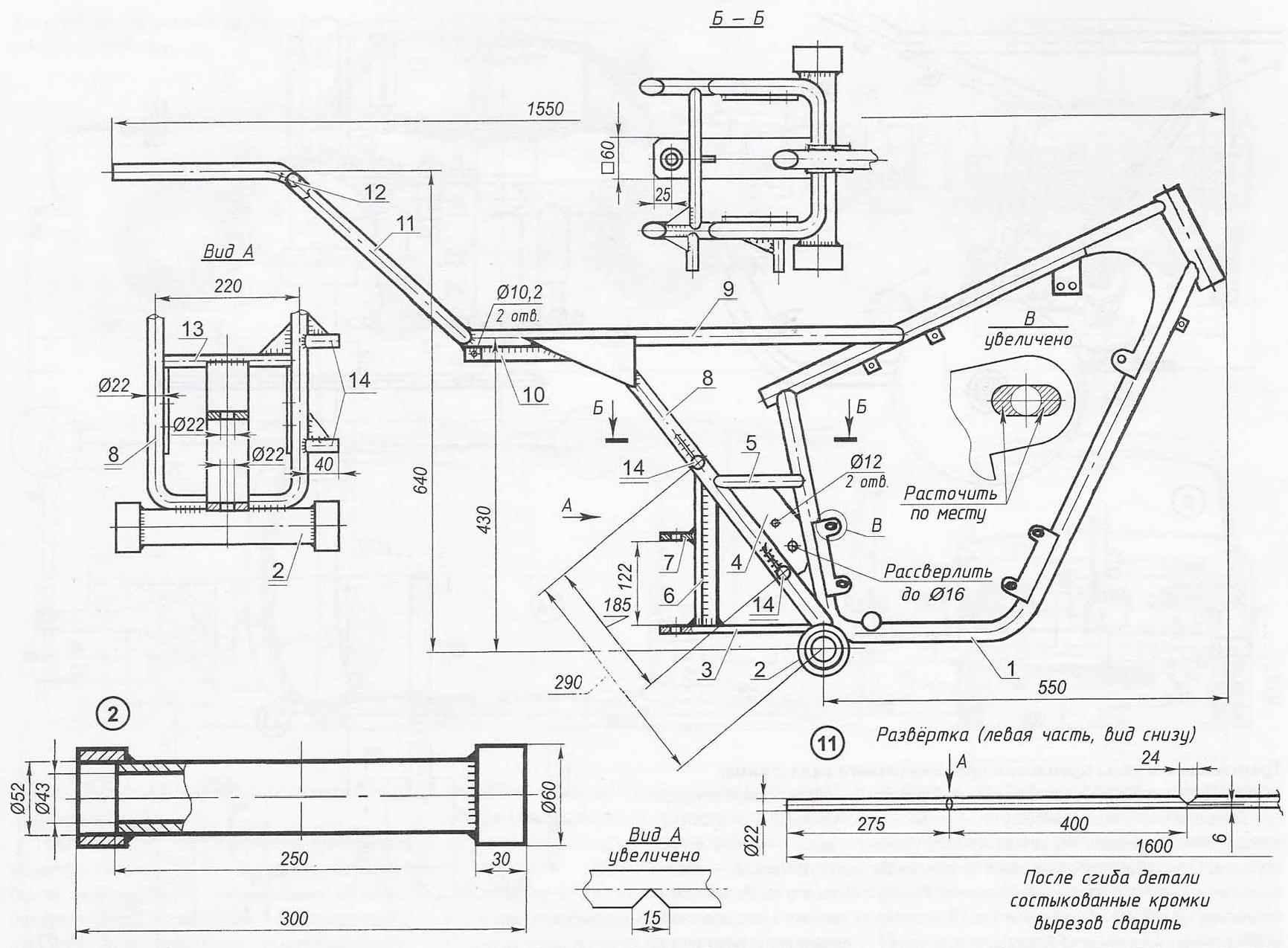"""1 - моторама (от мотоцикла  """"Минск """"); 2 - втулка приводного вала колёс (сталь, круг 60); 3 - консоль (сталь..."""
