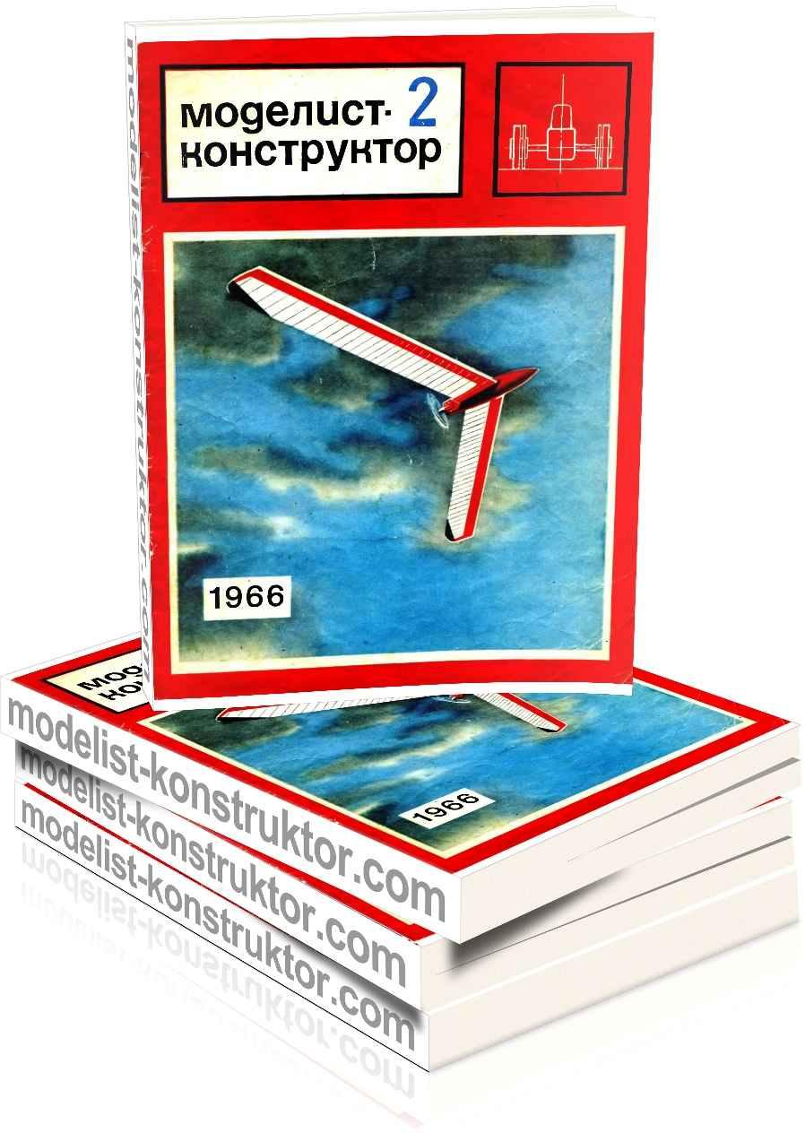 МОДЕЛИСТ-КОНСТРУКТОР 1966-02