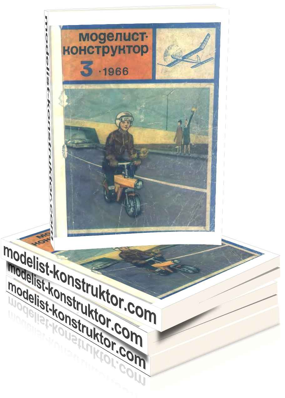 МОДЕЛИСТ-КОНСТРУКТОР 1966-03