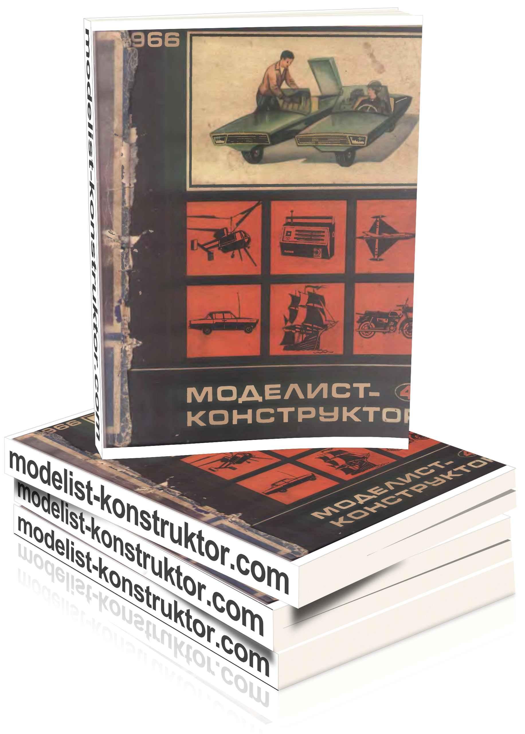МОДЕЛИСТ-КОНСТРУКТОР 1966-04