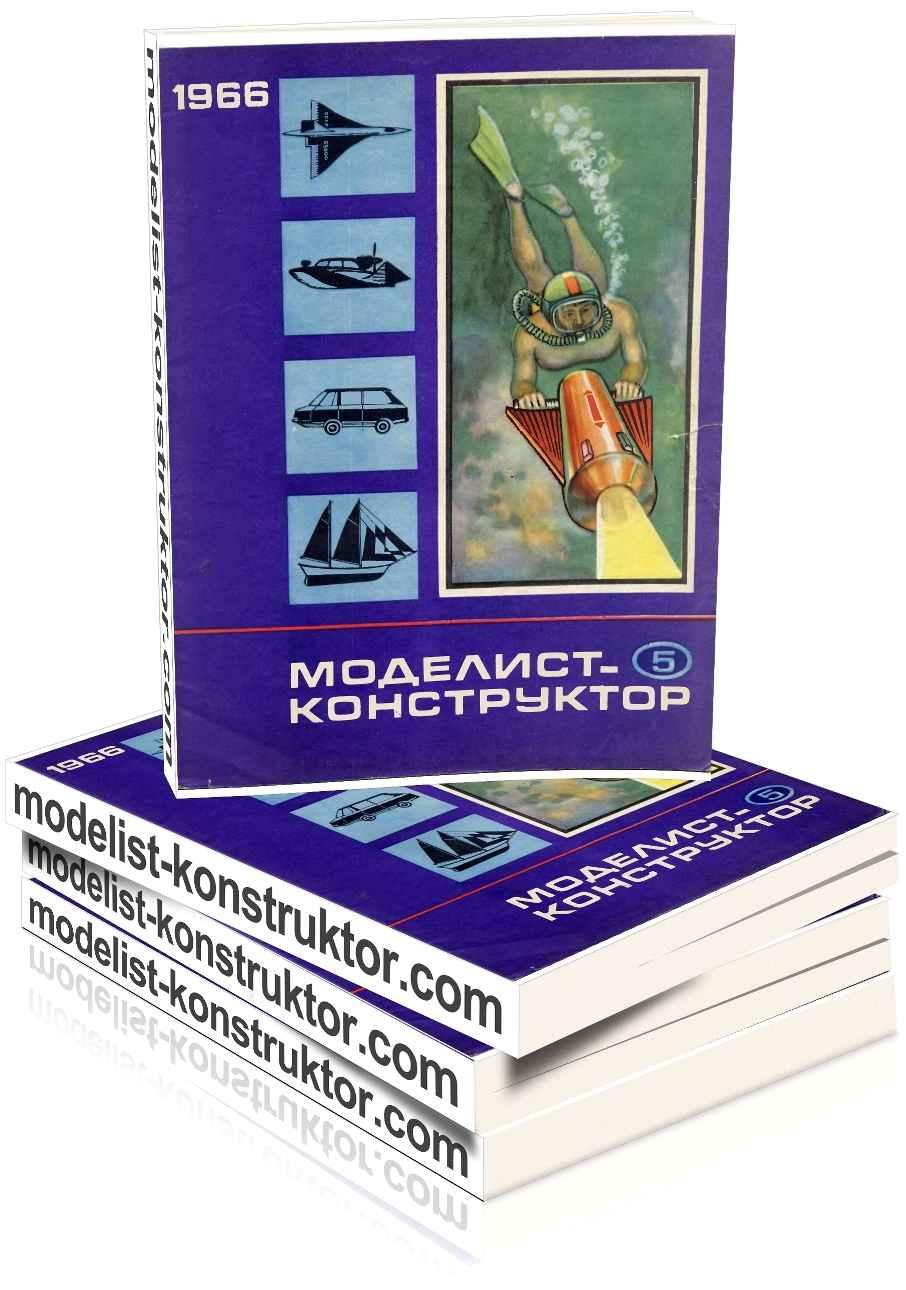 МОДЕЛИСТ-КОНСТРУКТОР 1966-05