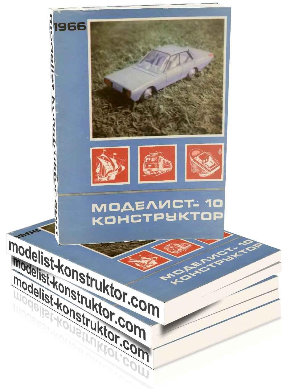 МОДЕЛИСТ-КОНСТРУКТОР 1966-10