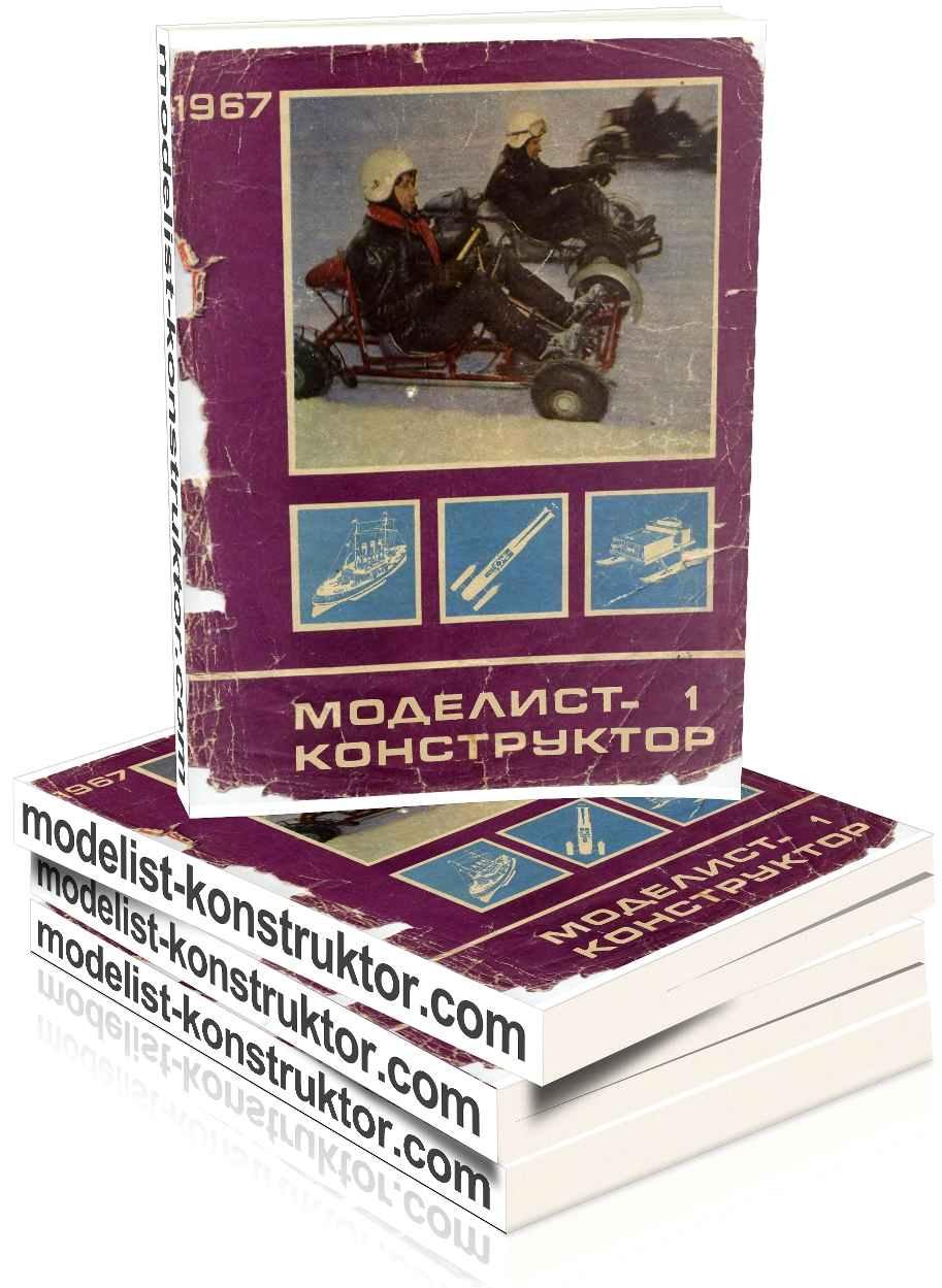 МОДЕЛИСТ-КОНСТРУКТОР 1967-01