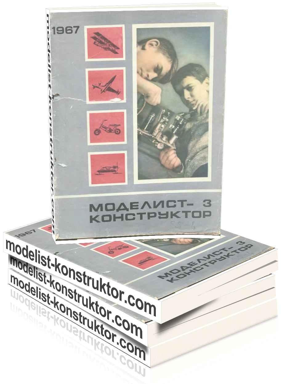 МОДЕЛИСТ-КОНСТРУКТОР 1967-03