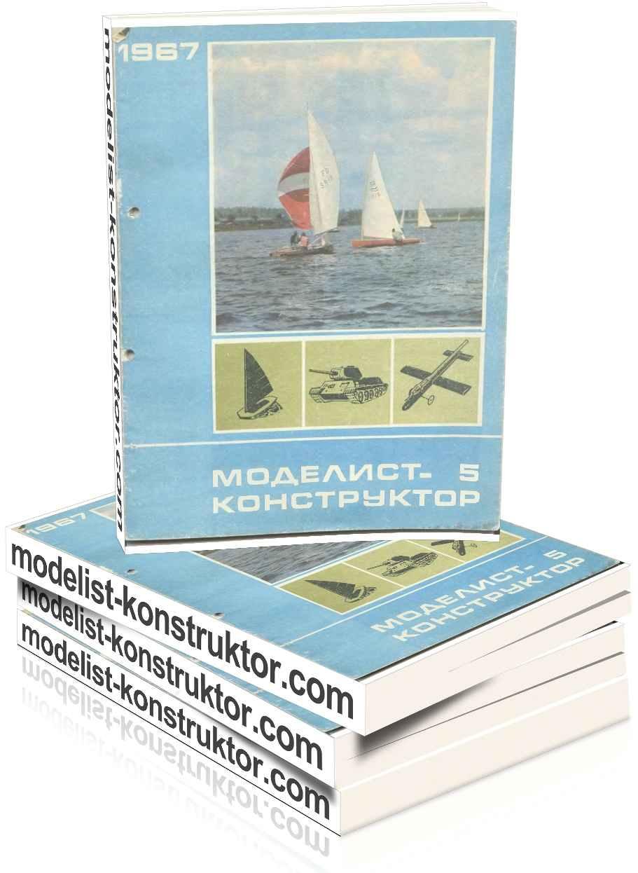МОДЕЛИСТ-КОНСТРУКТОР 1967-05