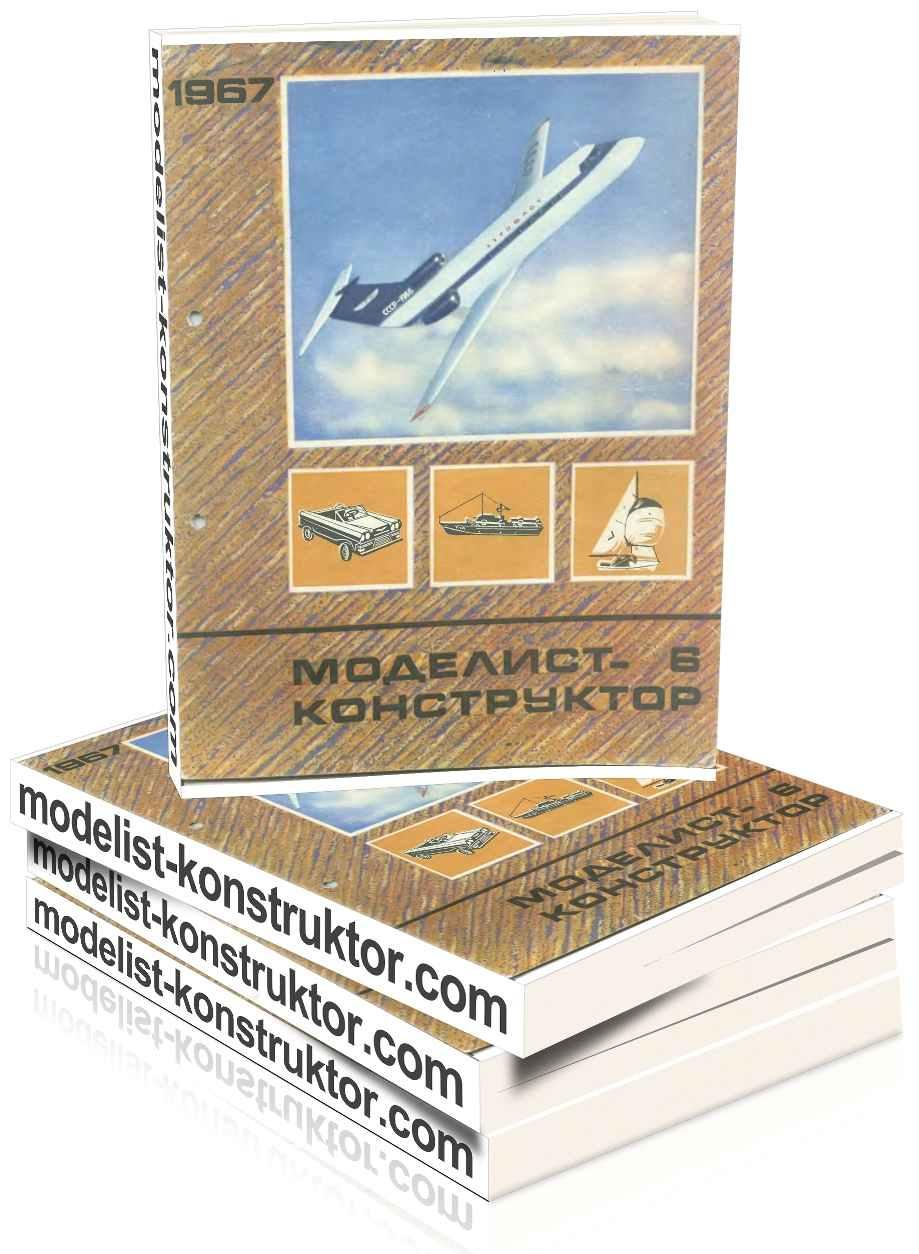 МОДЕЛИСТ-КОНСТРУКТОР 1967-06