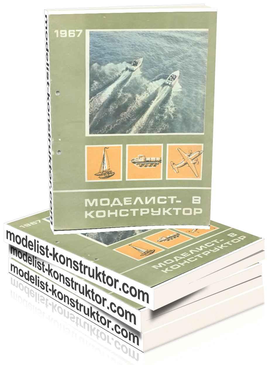 МОДЕЛИСТ-КОНСТРУКТОР 1967-08