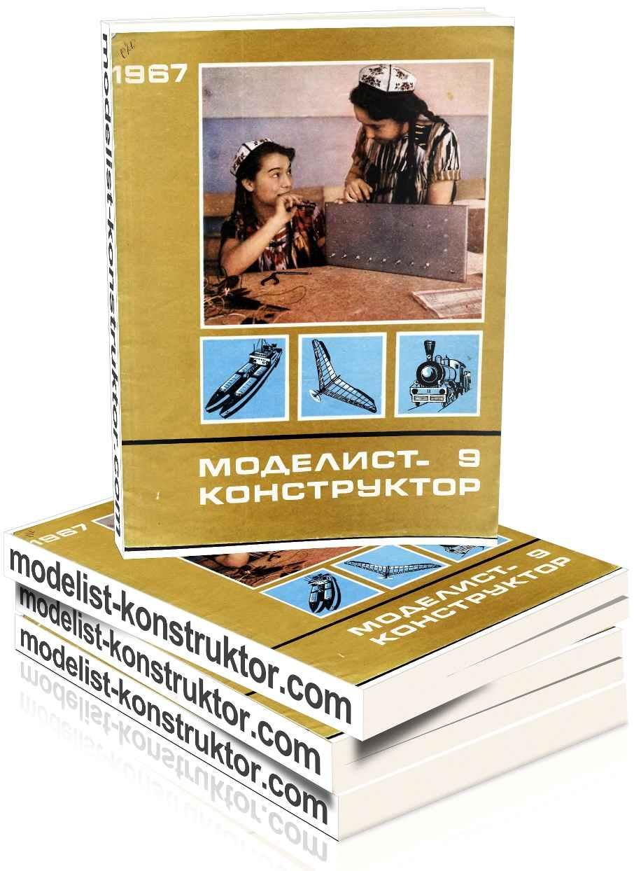 МОДЕЛИСТ-КОНСТРУКТОР 1967-09