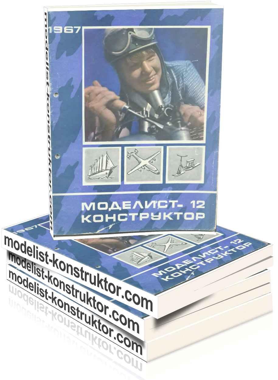 МОДЕЛИСТ-КОНСТРУКТОР 1967-12