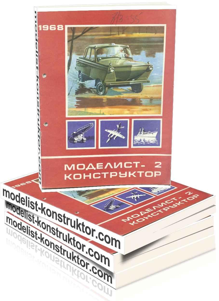 МОДЕЛИСТ-КОНСТРУКТОР 1968-02