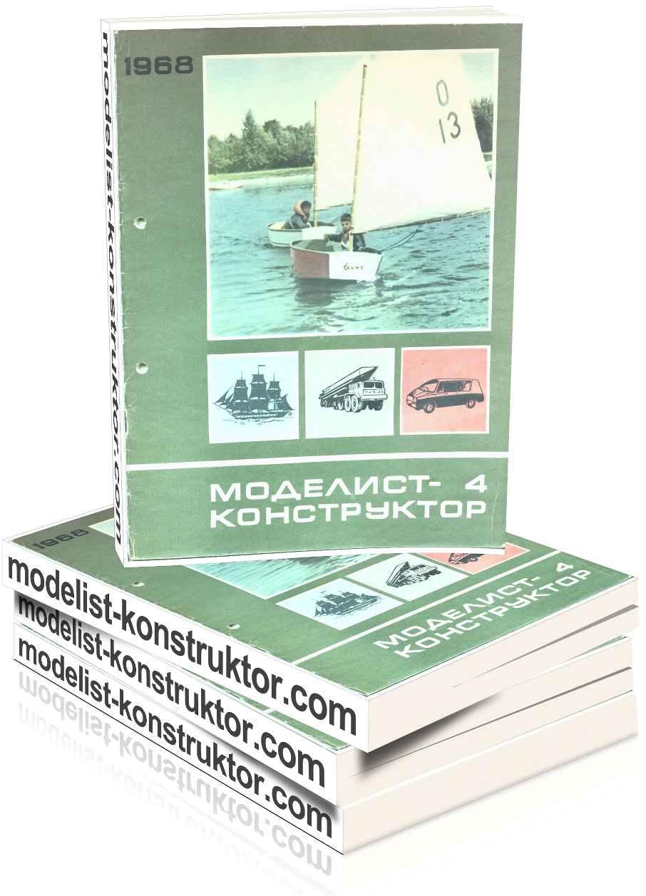 МОДЕЛИСТ-КОНСТРУКТОР 1968-04