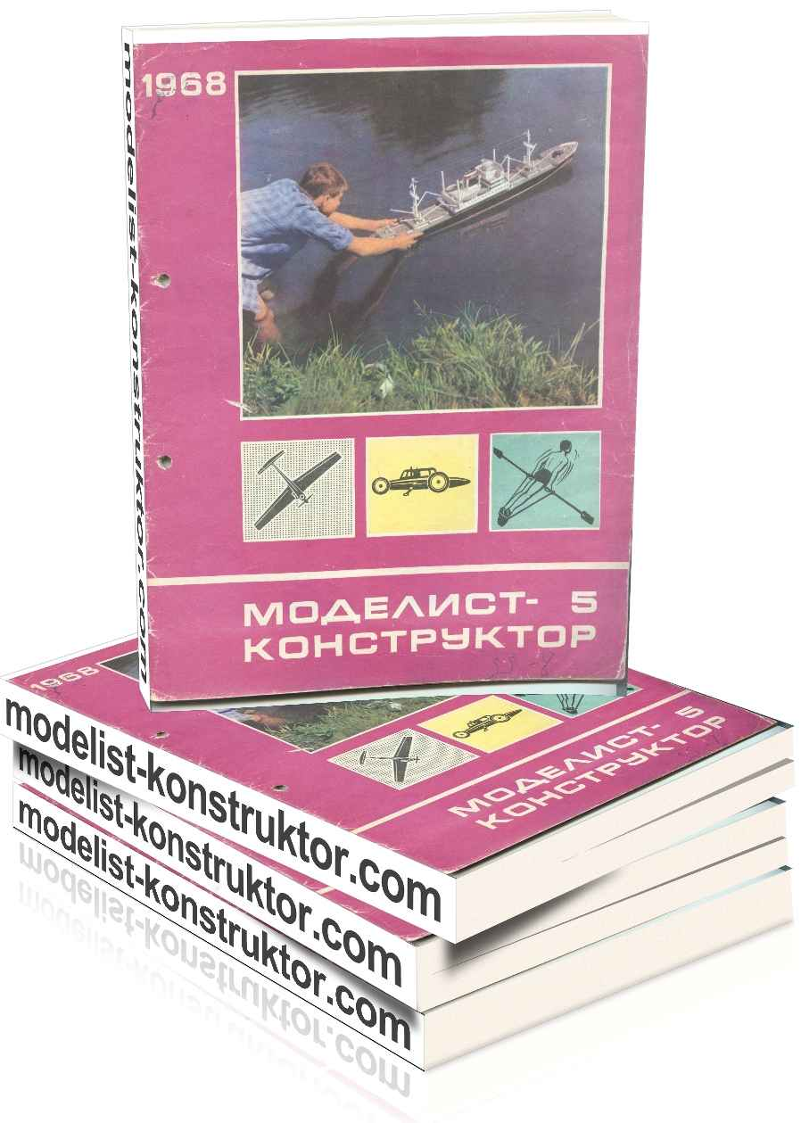 МОДЕЛИСТ-КОНСТРУКТОР 1968-05