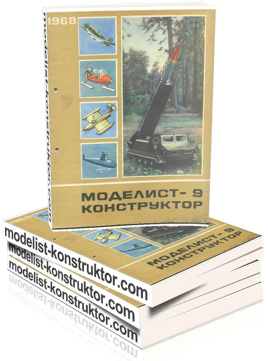 МОДЕЛИСТ-КОНСТРУКТОР 1968-09