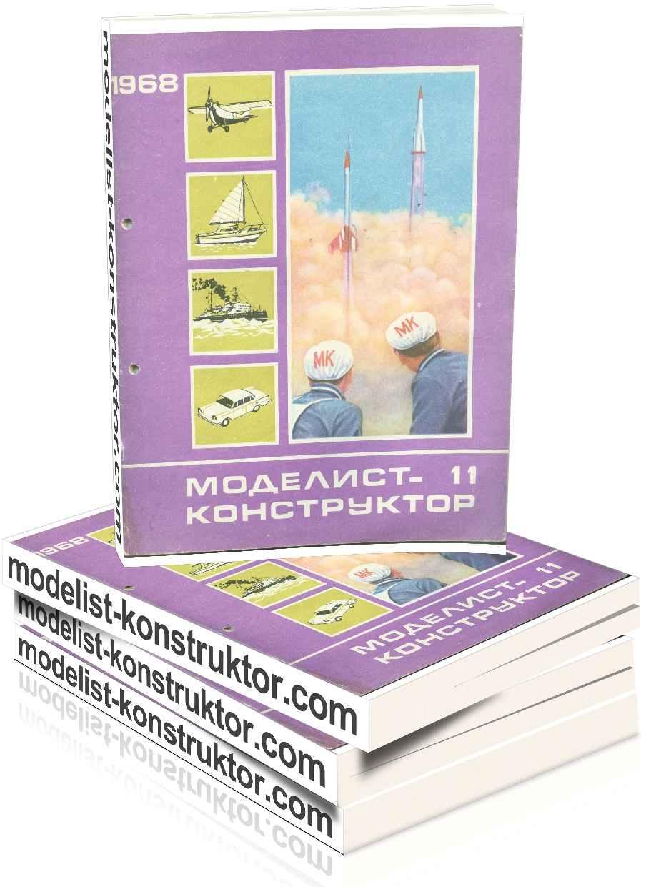 МОДЕЛИСТ-КОНСТРУКТОР 1968-11