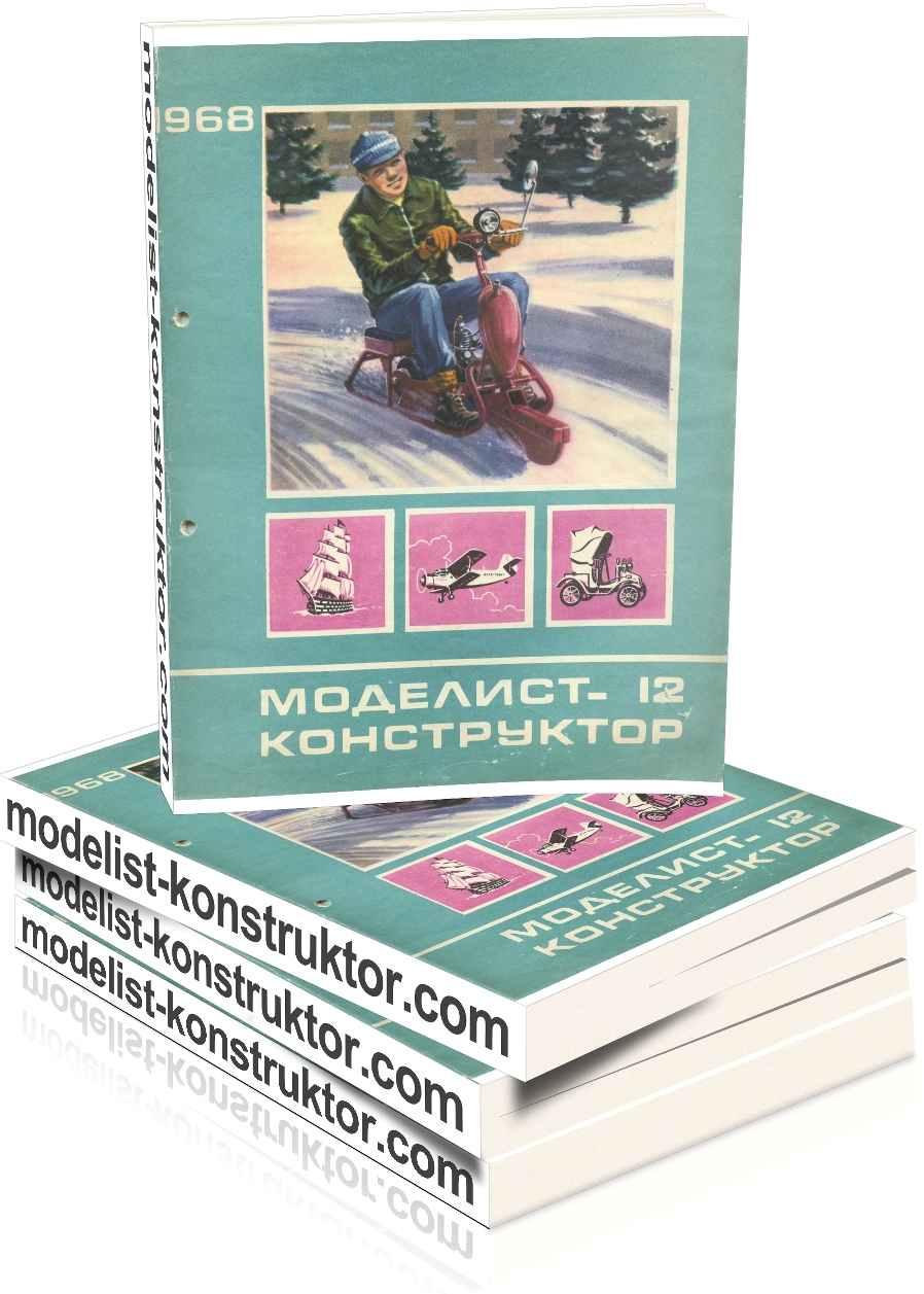 МОДЕЛИСТ-КОНСТРУКТОР 1968-12