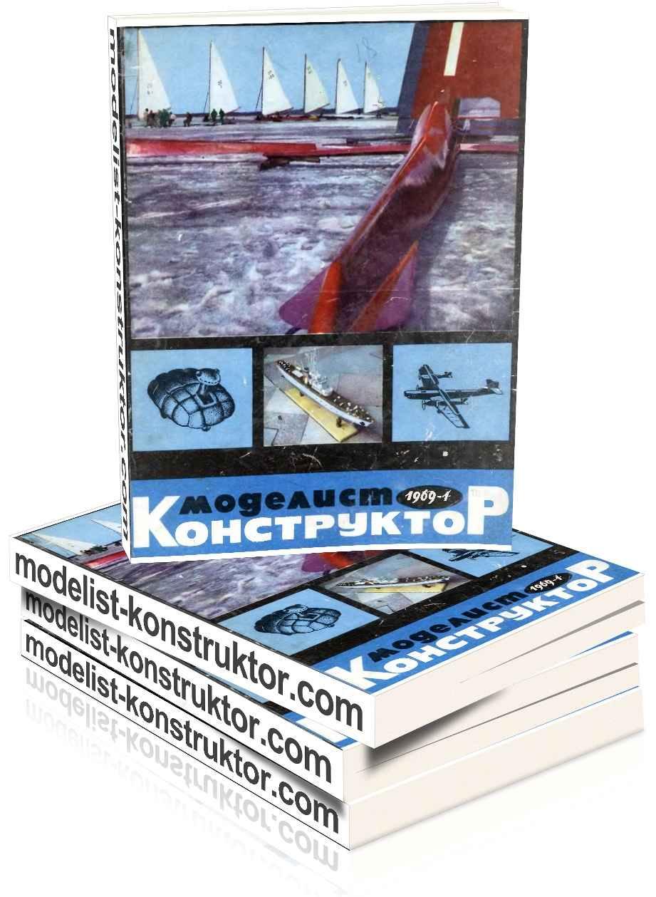 МОДЕЛИСТ-КОНСТРУКТОР 1969-01