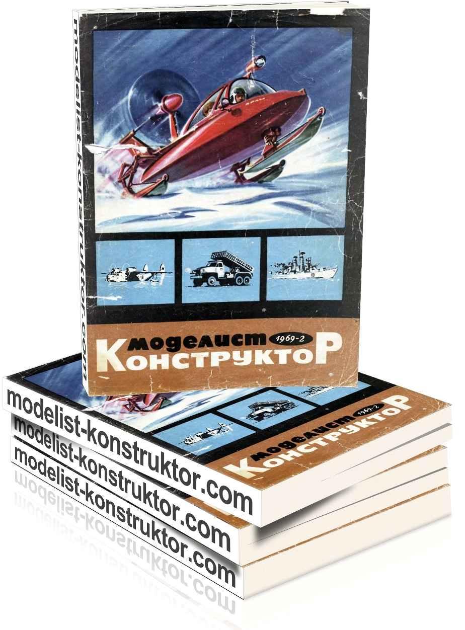 МОДЕЛИСТ-КОНСТРУКТОР 1969-02