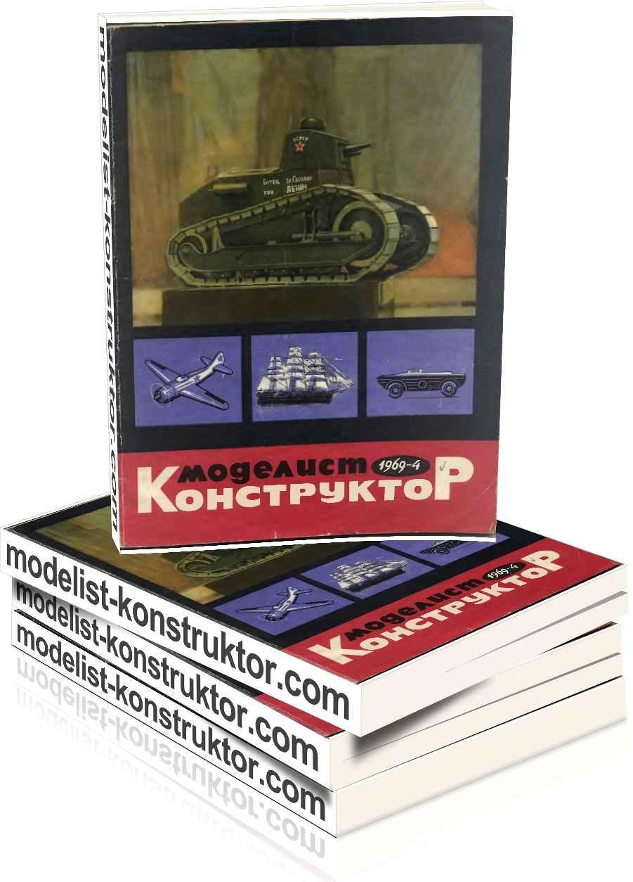 МОДЕЛИСТ-КОНСТРУКТОР 1969-04