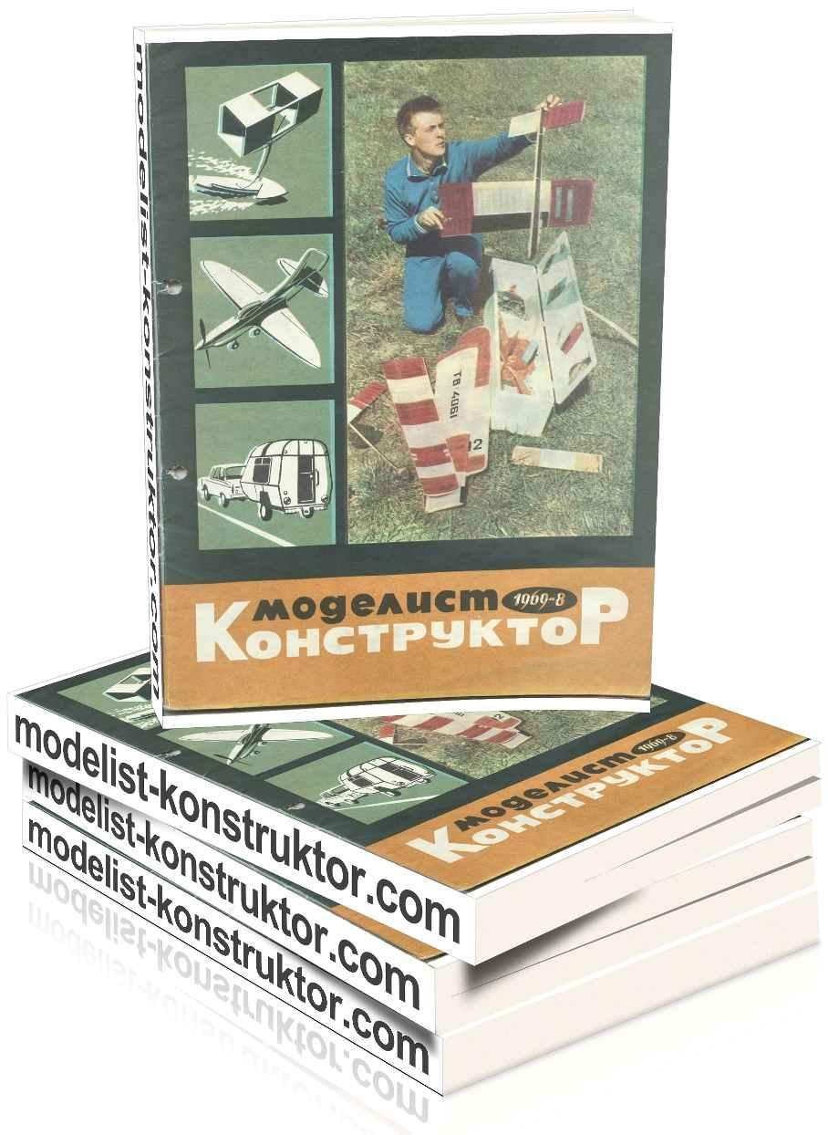 МОДЕЛИСТ-КОНСТРУКТОР 1969-08