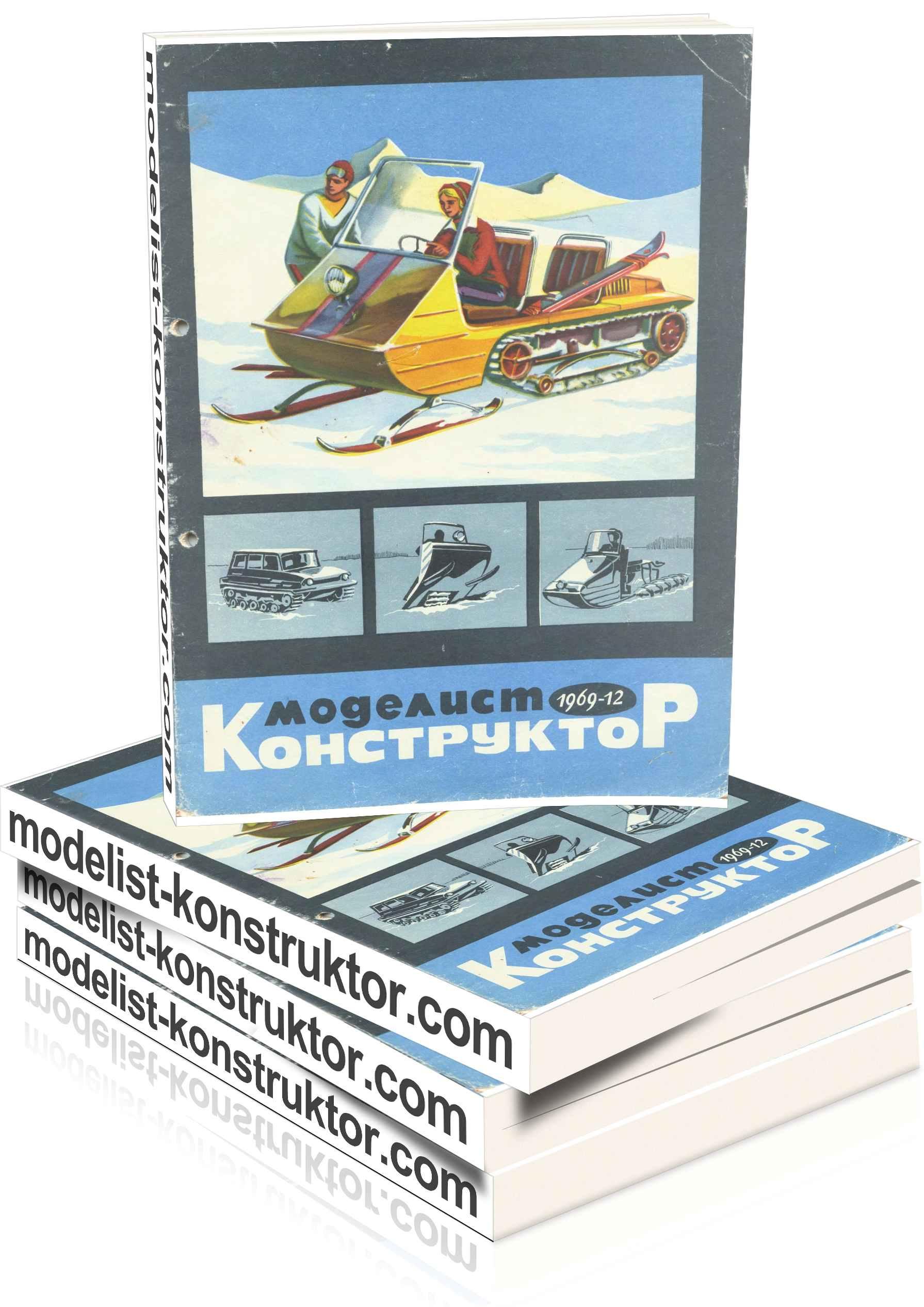 МОДЕЛИСТ-КОНСТРУКТОР 1969-12