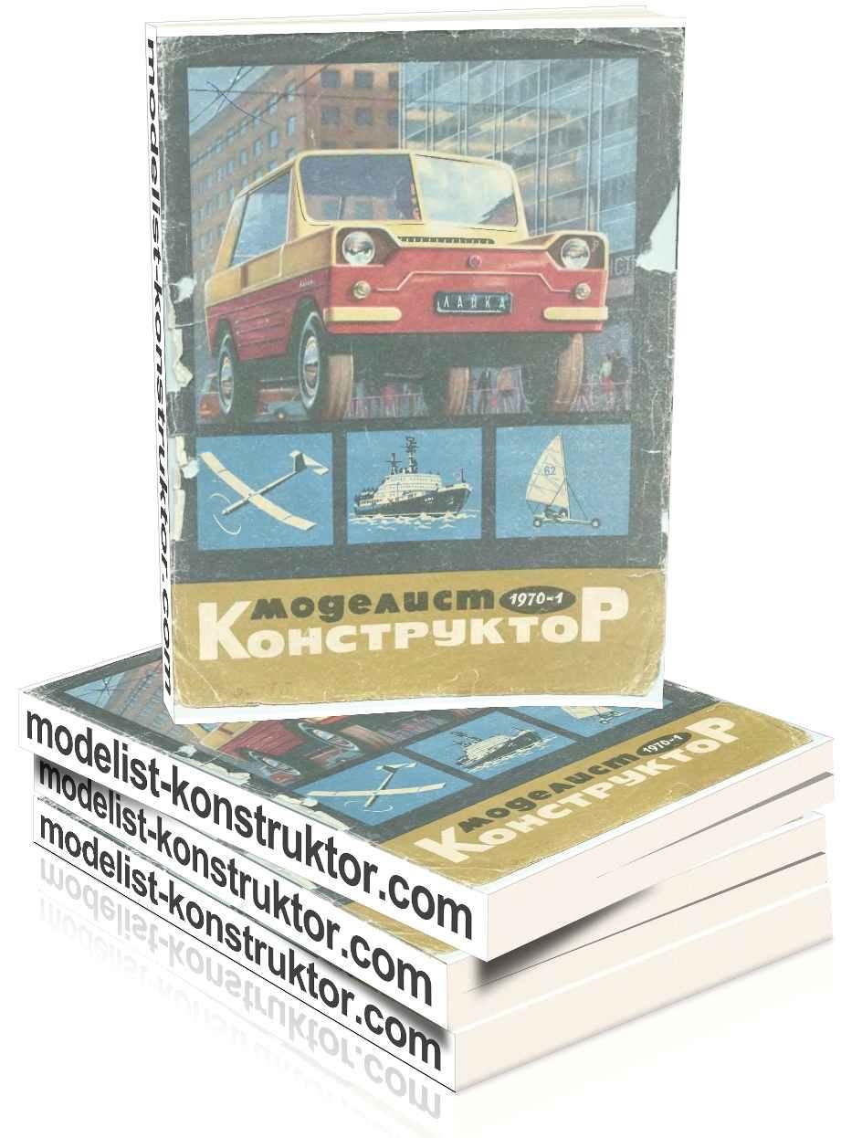 МОДЕЛИСТ-КОНСТРУКТОР 1970-01