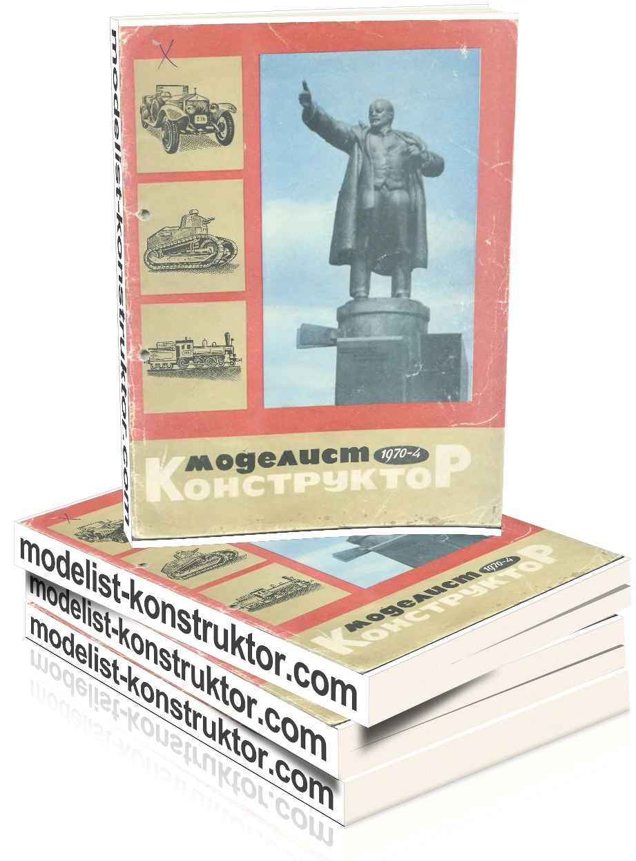 МОДЕЛИСТ-КОНСТРУКТОР 1970-04