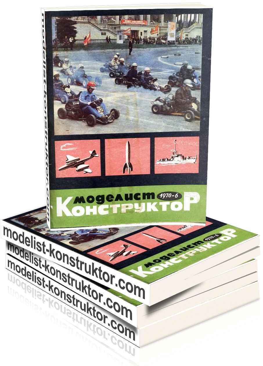 МОДЕЛИСТ-КОНСТРУКТОР 1970-06