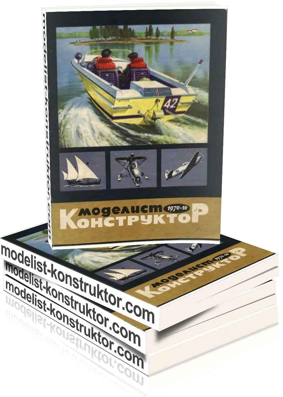 МОДЕЛИСТ-КОНСТРУКТОР 1970-10