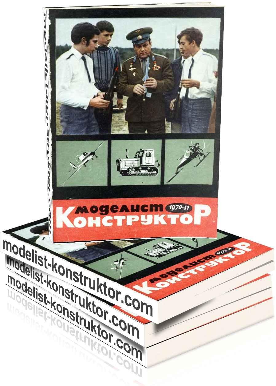 МОДЕЛИСТ-КОНСТРУКТОР 1970-11