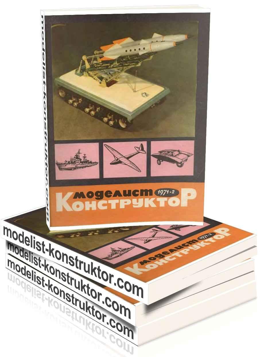 МОДЕЛИСТ-КОНСТРУКТОР 1971-02