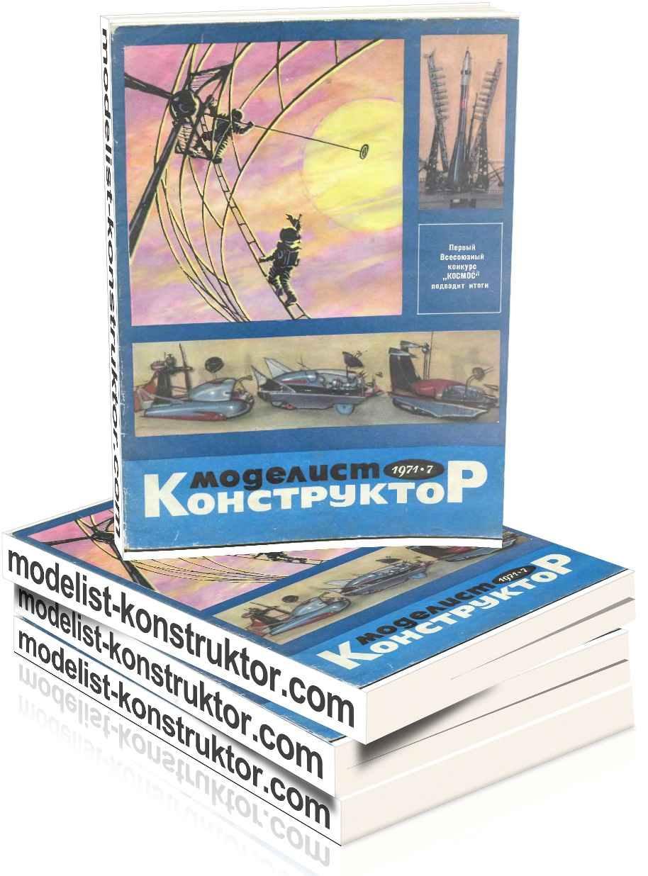 МОДЕЛИСТ-КОНСТРУКТОР 1971-07