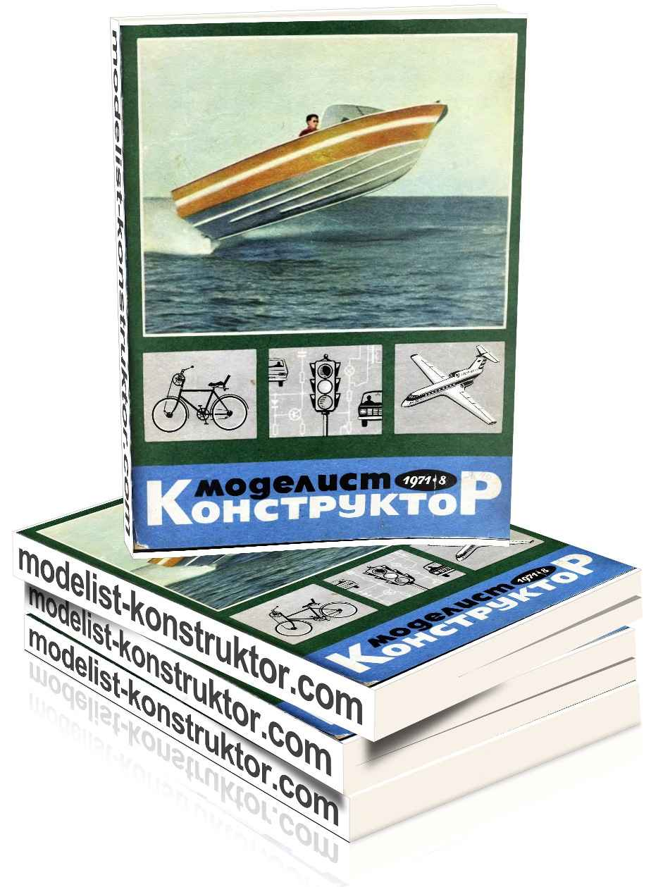 МОДЕЛИСТ-КОНСТРУКТОР 1971-08