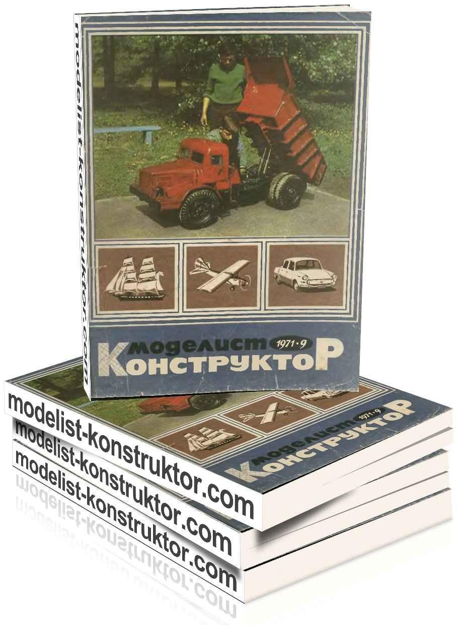 МОДЕЛИСТ-КОНСТРУКТОР 1971-09
