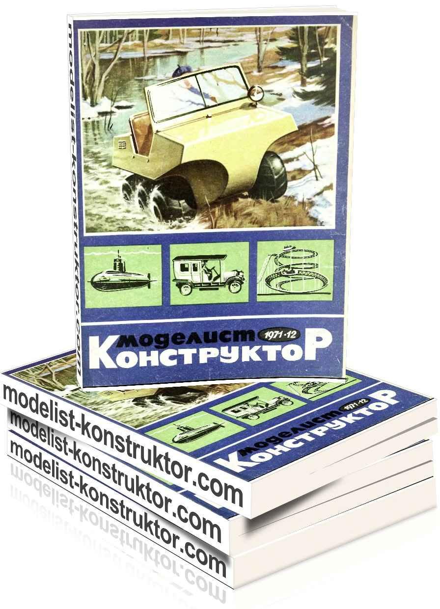 МОДЕЛИСТ-КОНСТРУКТОР 1971-12
