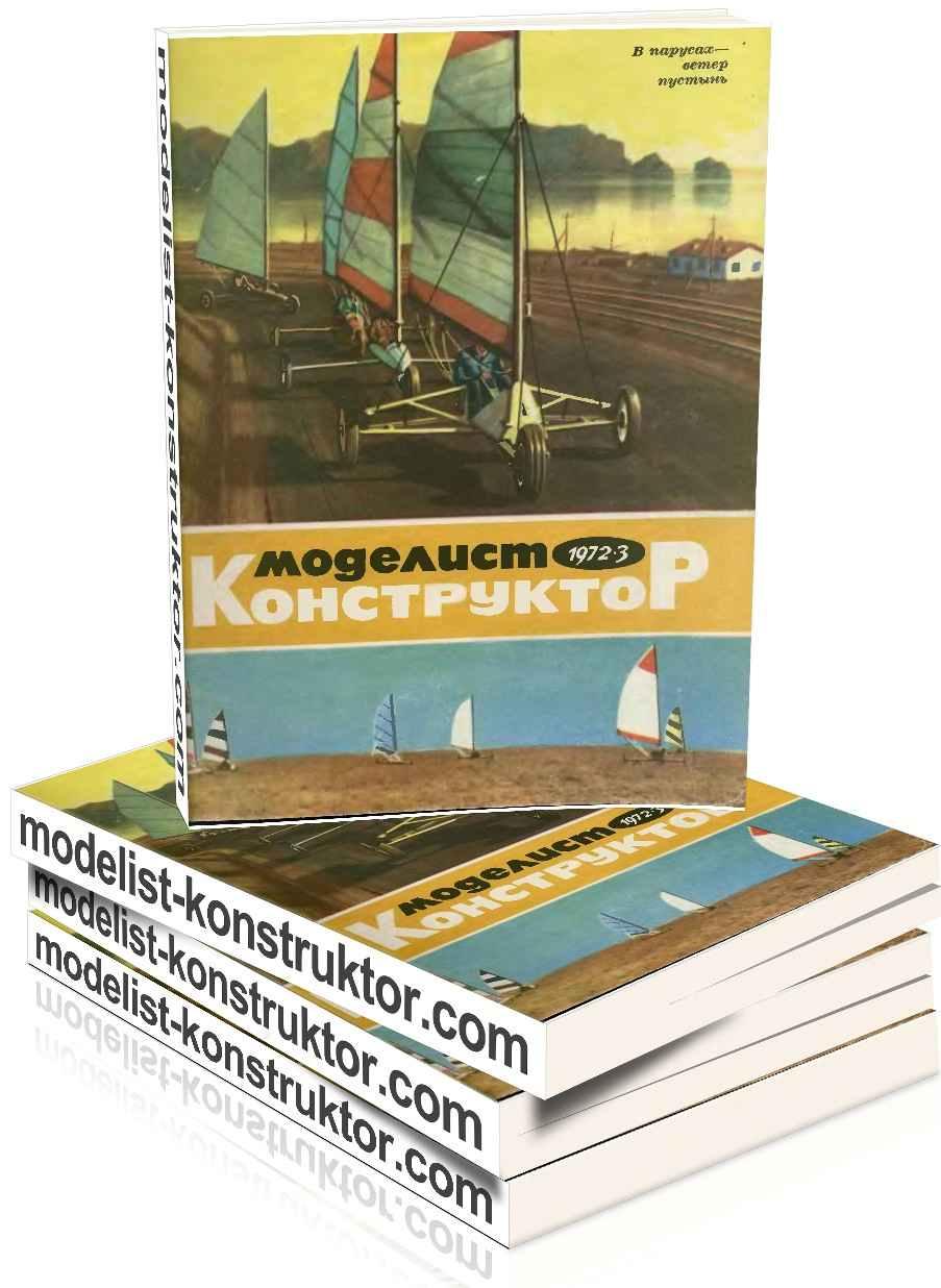 МОДЕЛИСТ-КОНСТРУКТОР 1972-03