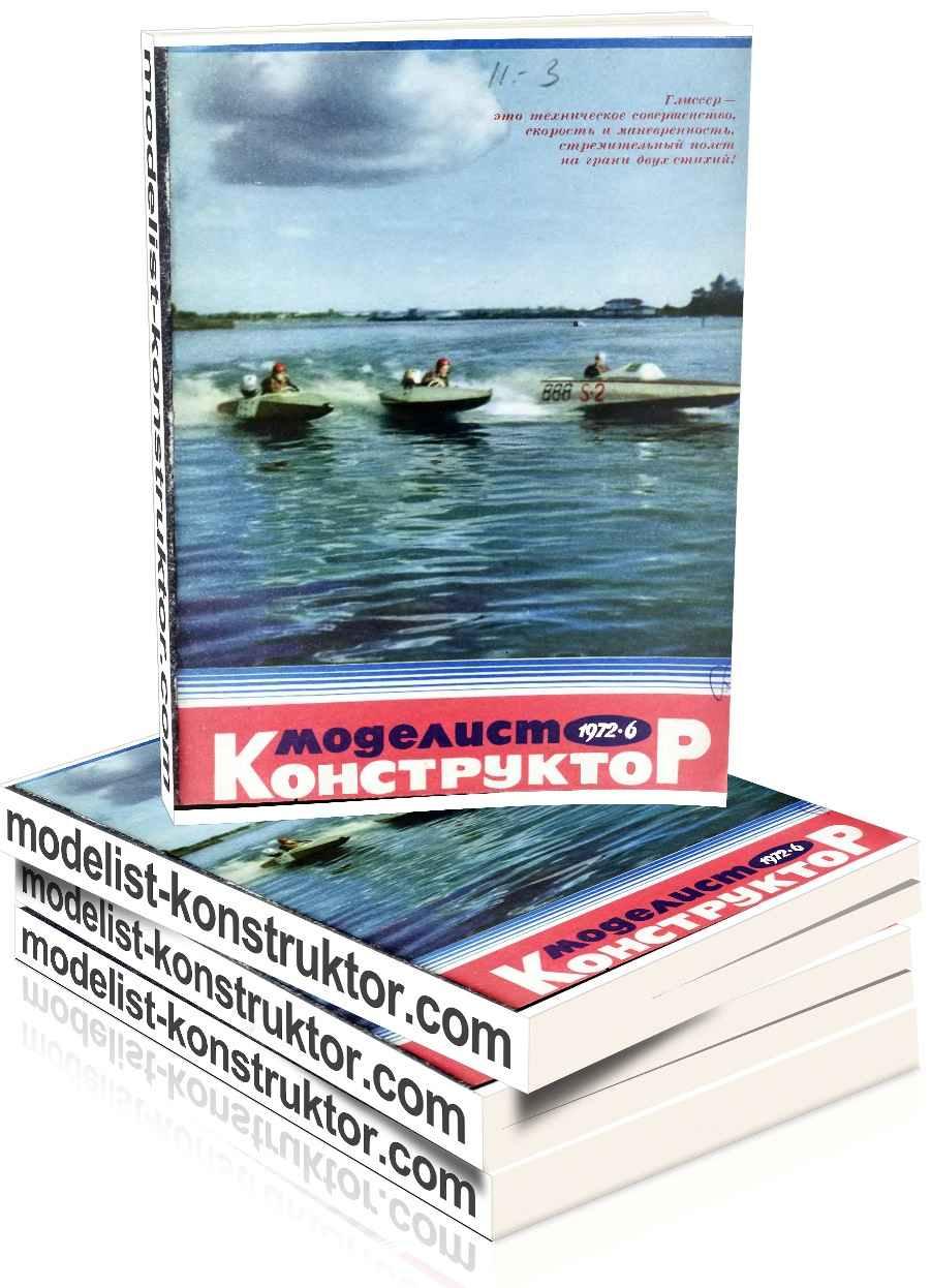 МОДЕЛИСТ-КОНСТРУКТОР 1972-06