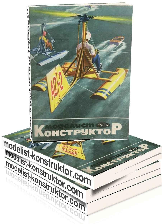 МОДЕЛИСТ-КОНСТРУКТОР 1972-08
