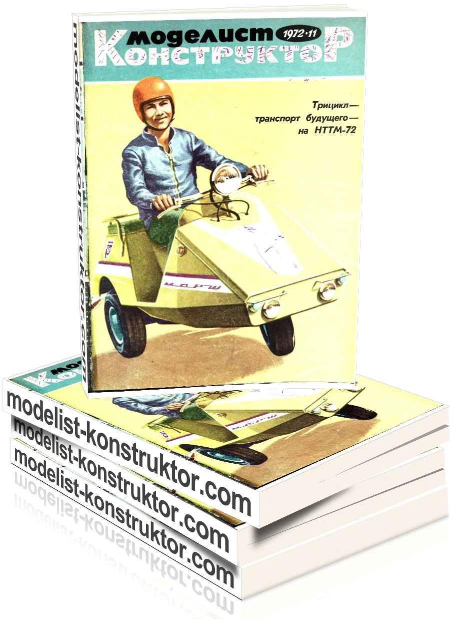 МОДЕЛИСТ-КОНСТРУКТОР 1972-11