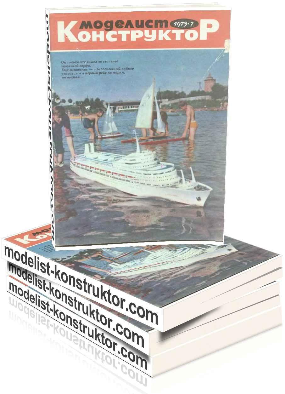 МОДЕЛИСТ-КОНСТРУКТОР 1973-07