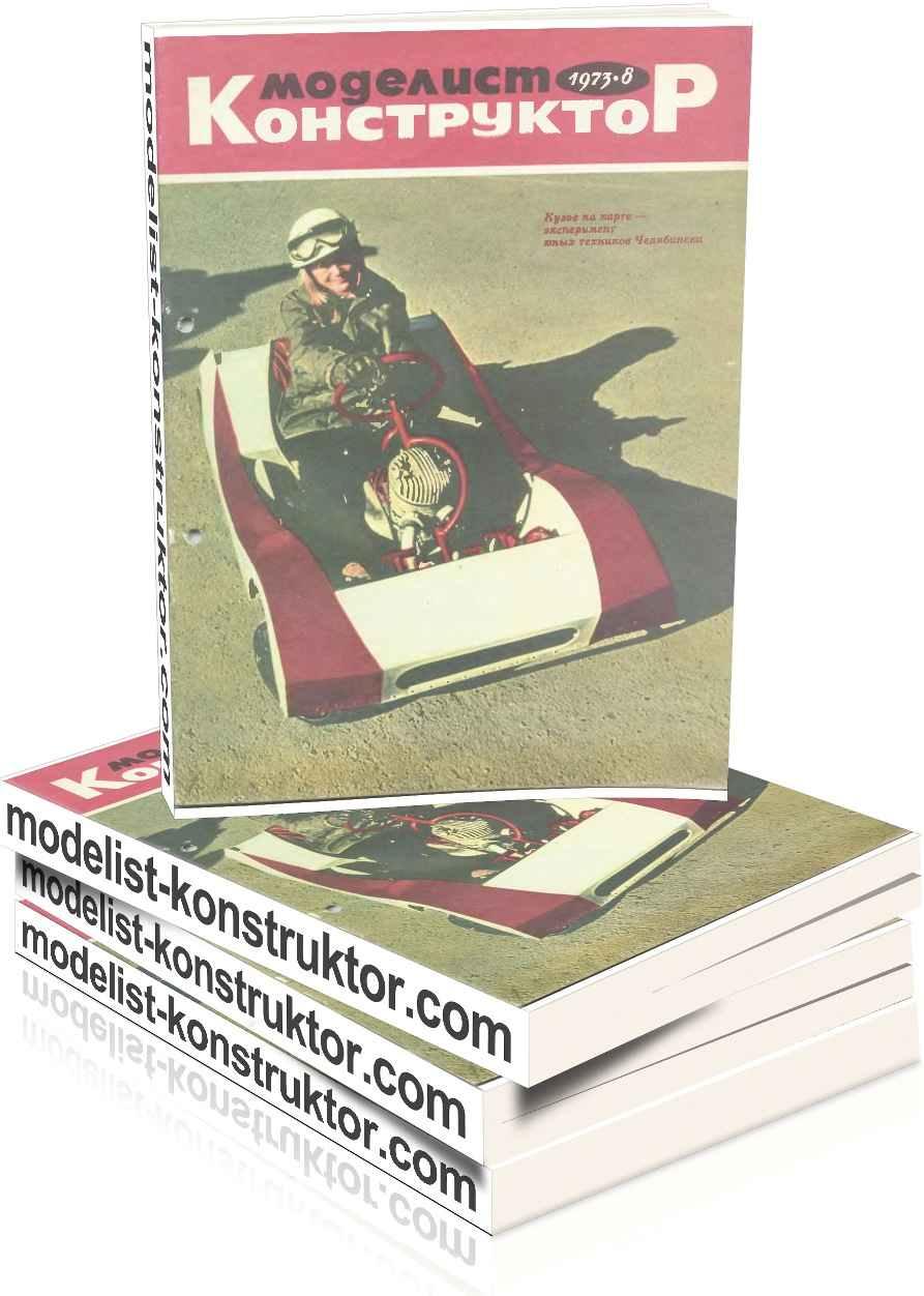 МОДЕЛИСТ-КОНСТРУКТОР 1973-08